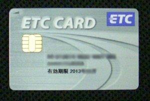 ETCカード・オートバックスで即日発行してもらえました!